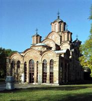 Монастырь Грачаница. Сербия