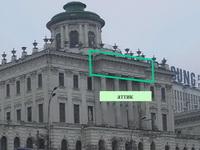 Аттик на здании
