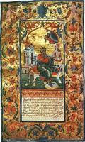 Пересопнинское Евангелие