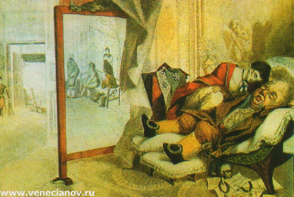 """1808 Венецианов А.Г. """"Вельможа"""""""