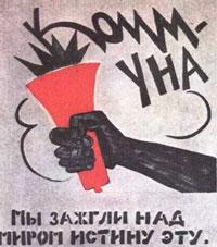 Плакат РОСТА № 742. (Фрагмент)