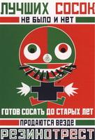 Конструктивизм в советском плакате