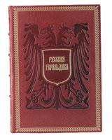 Книга Русская геральдика