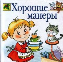 Хорошие манеры (книга)