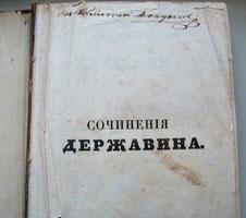 Сочинения Державина 1854 г.